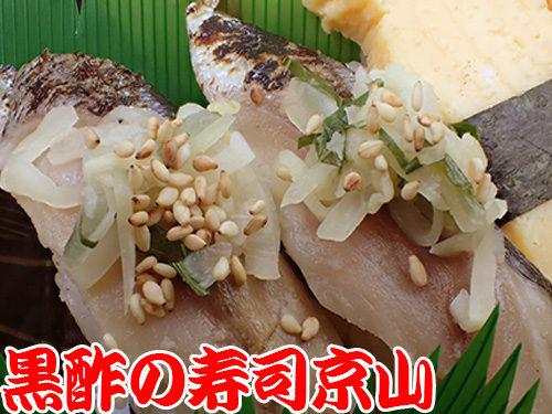 江戸川区北小岩まで美味しいお寿司をお届けします。宅配寿司の京山です。お正月も営業します!