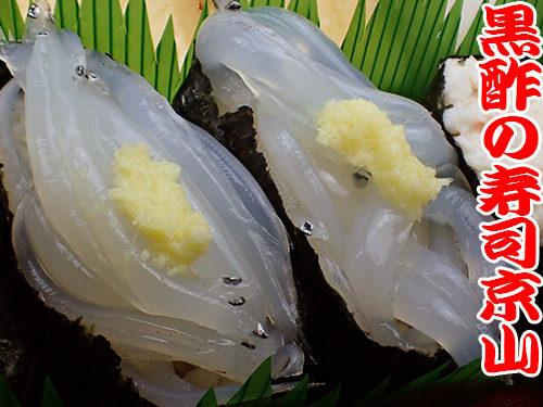 江戸川区中央まで美味しいお寿司をお届けします。宅配寿司の京山です。お正月も営業します!