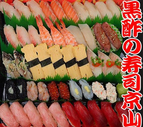 江戸川区一之江まで美味しいお寿司をお届けします。宅配寿司の京山です。お正月も営業します!