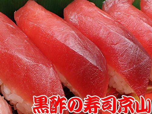 江戸川区西一之江まで美味しいお寿司をお届けします。宅配寿司の京山です。お正月も営業します!