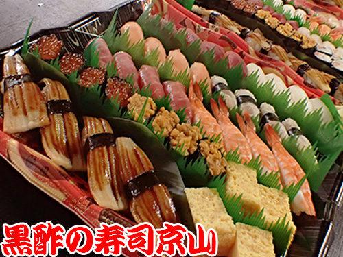 葛飾区堀切まで美味しいお寿司をお届けします。歓迎会や送別会などにご利用ください。