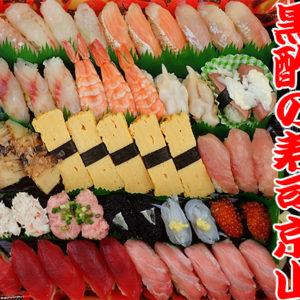 渋谷区恵比寿西まで美味しいお寿司をお届けします。歓迎会や送別会などにご利用ください。