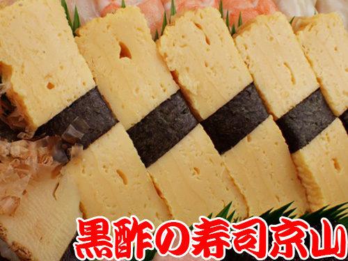 渋谷区神南まで美味しいお寿司をお届けします。歓迎会や送別会などにご利用ください。