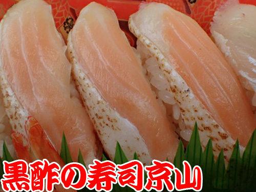 渋谷区大山町まで美味しいお寿司をお届けします。歓迎会や送別会などにご利用ください。