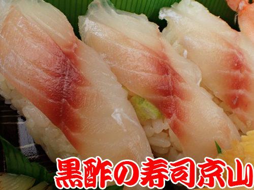 渋谷区桜丘町まで美味しいお寿司をお届けします。歓迎会や送別会などにご利用ください。