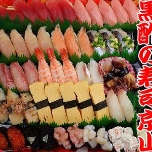 中央区まで美味しいお寿司をお届けします。歓迎会や送別会などにご利用ください。