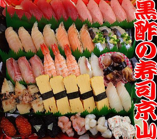 中央区明石町まで美味しいお寿司をお届けします。歓迎会や送別会などにご利用ください。