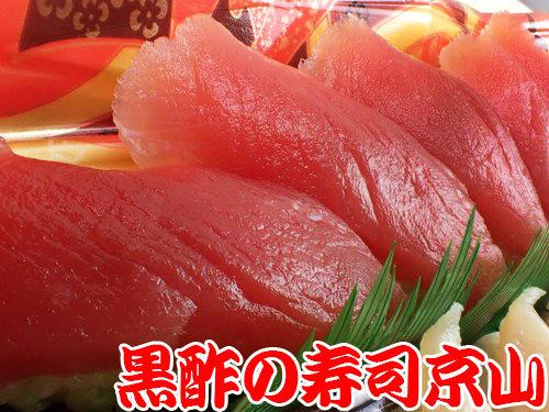 中央区入船まで美味しいお寿司をお届けします。歓迎会や送別会などにご利用ください。