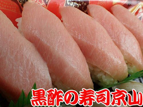 中央区勝どきまで美味しいお寿司をお届けします。歓迎会や送別会などにご利用ください。