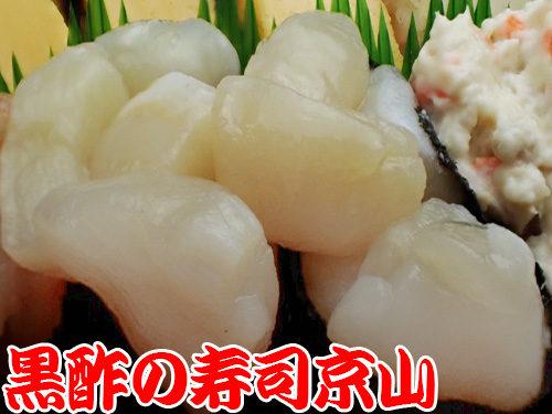 中央区湊まで美味しいお寿司をお届けします。歓迎会や送別会などにご利用ください。