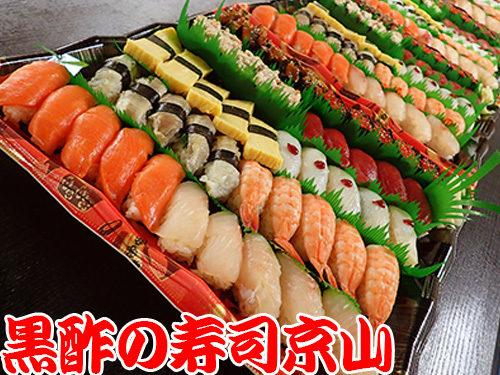 千代田区隼町まで美味しいお寿司をお届けします。歓迎会や送別会などにご利用ください。