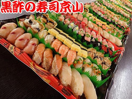 千代田区東神田まで美味しいお寿司をお届けします。歓迎会や送別会などにご利用ください。