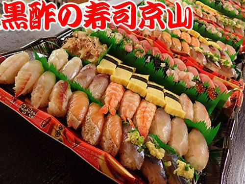 千代田区一ツ橋まで美味しいお寿司をお届けします。歓迎会や送別会などにご利用ください。