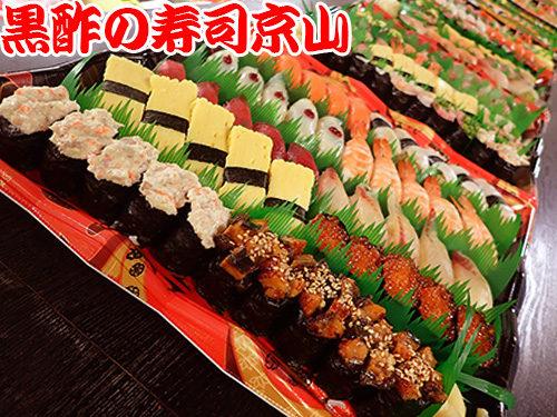千代田区日比谷公園まで美味しいお寿司をお届けします。歓迎会や送別会などにご利用ください。