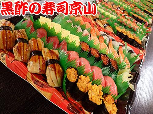 千代田区平河町まで美味しいお寿司をお届けします。歓迎会や送別会などにご利用ください。