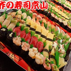 千代田区まで美味しいお寿司をお届けします。歓迎会や送別会などにご利用ください。