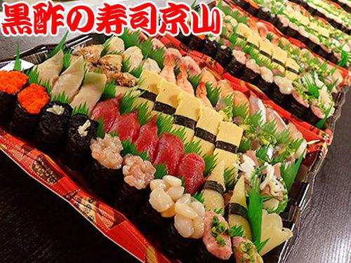 千代田区富士見まで美味しいお寿司をお届けします。歓迎会や送別会などにご利用ください。
