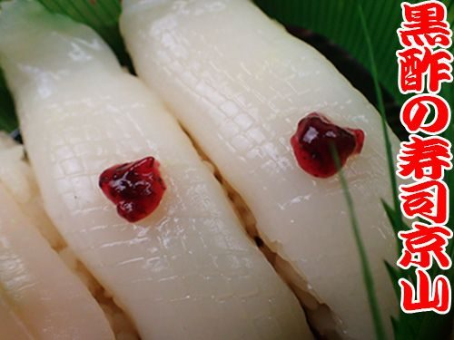 中央区 日本橋久松町まで美味しいお寿司をお届けします。宅配寿司の京山です。お正月も営業します!