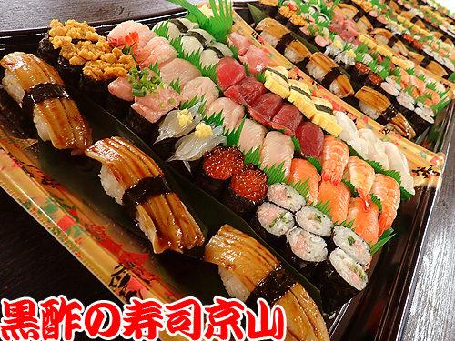 墨田区堤通まで美味しいお寿司をお届けします。宅配寿司の京山です。お正月も営業します!