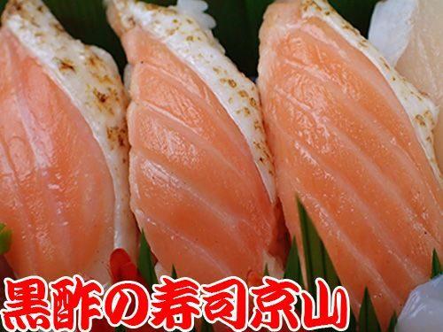 中央区 日本橋富沢町まで美味しいお寿司をお届けします。宅配寿司の京山です。お正月も営業します!