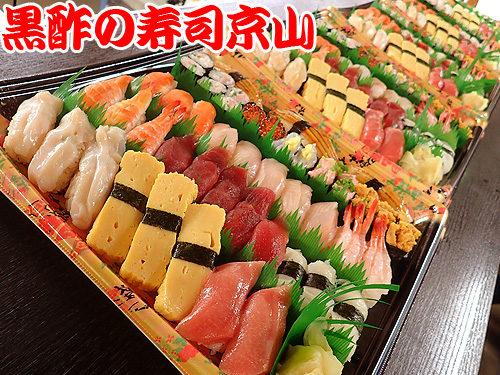 墨田区業平まで美味しいお寿司をお届けします。宅配寿司の京山です。お正月も営業します!