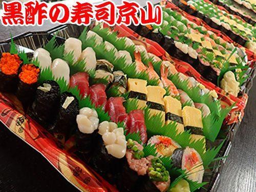 新宿区横寺町まで美味しいお寿司をお届けします。宅配寿司の京山です。お正月も営業します!