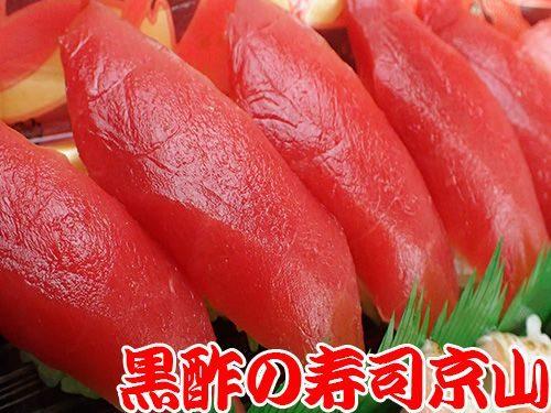 中央区 日本橋茅場町まで美味しいお寿司をお届けします。宅配寿司の京山です。お正月も営業します!
