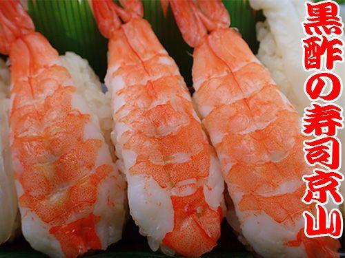 中央区 日本橋箱崎町まで美味しいお寿司をお届けします。宅配寿司の京山です。お正月も営業します!