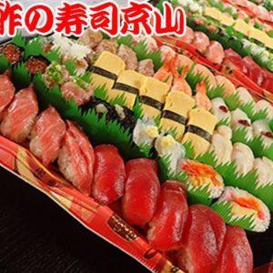 新宿区四谷まで美味しいお寿司をお届けします。宅配寿司の京山です。お正月も営業します!