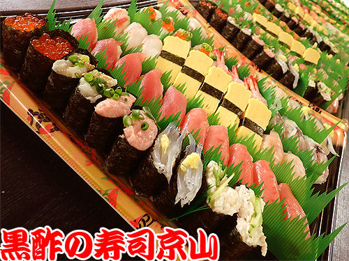墨田区東駒形まで美味しいお寿司をお届けします。宅配寿司の京山です。お正月も営業します!