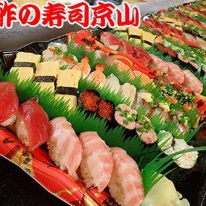 墨田区江東橋まで美味しいお寿司をお届けします。宅配寿司の京山です。お正月も営業します!
