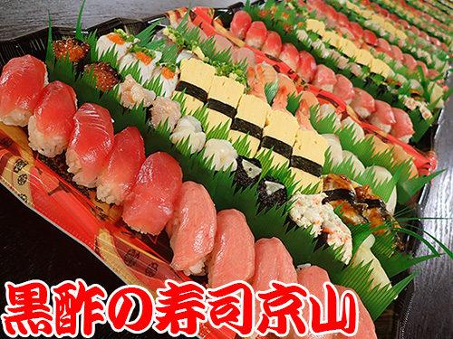 出前館  宅配寿司 恵比寿