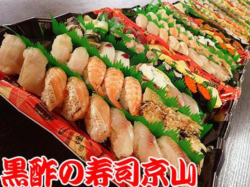 出前館  宅配寿司 湯島