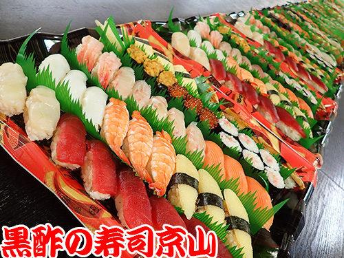 出前館  宅配寿司 目白台