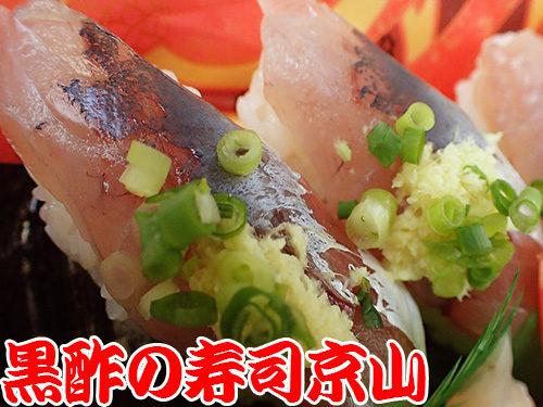 出前館  宅配寿司 麻布十番