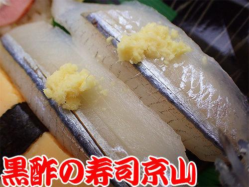 出前館  宅配寿司 東麻布