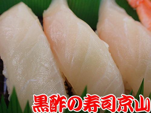 出前館  宅配寿司 愛宕