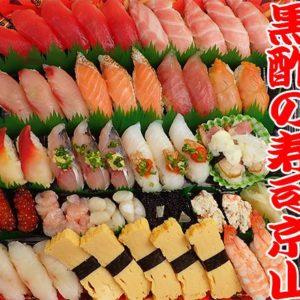出前館  宅配寿司 亀沢