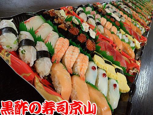 文京区-根津-出前館から注文できます! 美味しい宅配寿司の京山です。