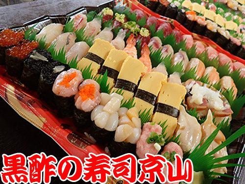 文京区-白山-出前館から注文できます! 美味しい宅配寿司の京山です。