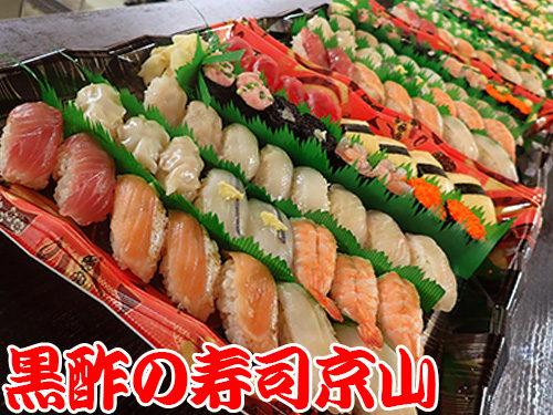 文京区-本郷-出前館から注文できます! 美味しい宅配寿司の京山です。