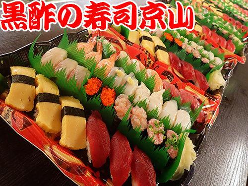 文京区-本駒込-出前館から注文できます! 美味しい宅配寿司の京山です。