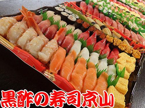江東区-門前仲町-出前館から注文できます! 美味しい宅配寿司の京山です。