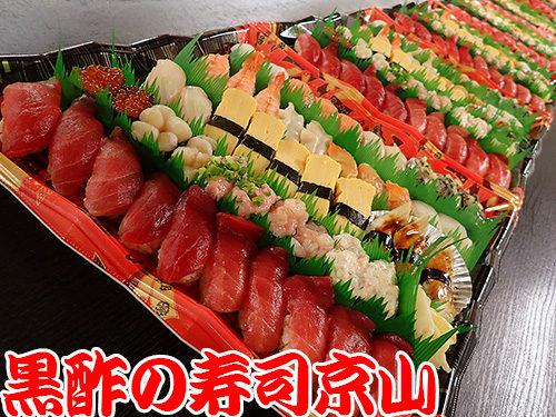 中央区 日本橋 宅配寿司