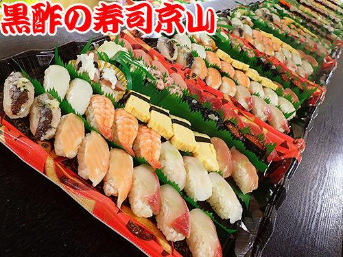 中央区 日本橋蛎殻町 宅配寿司