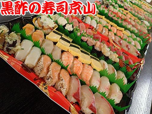 中央区 日本橋兜町 宅配寿司