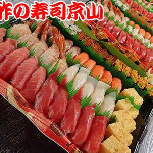 中央区 日本橋茅場町 宅配寿司