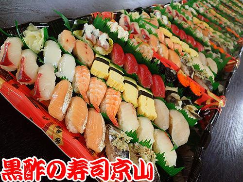 中央区 日本橋小伝馬町 宅配寿司