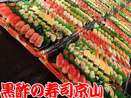 江東区 越中島 宅配寿司