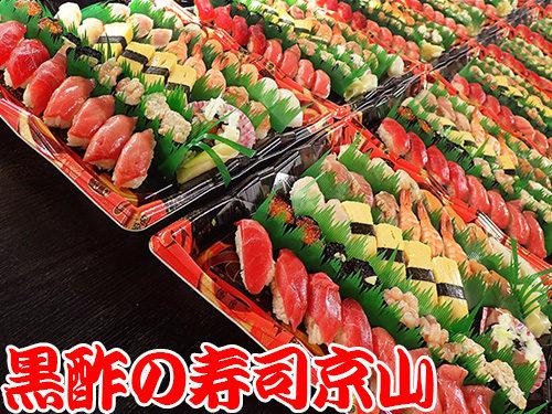 江東区 北砂 宅配寿司